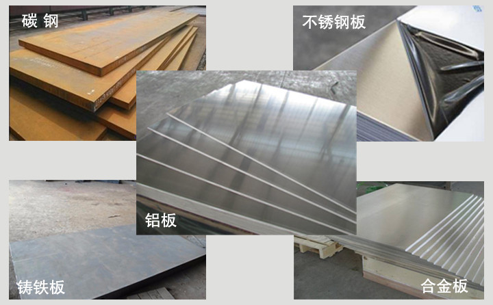 龙门式数控切割机切割材质