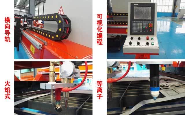 数控火焰切割机日常使用中要注意的安全细节