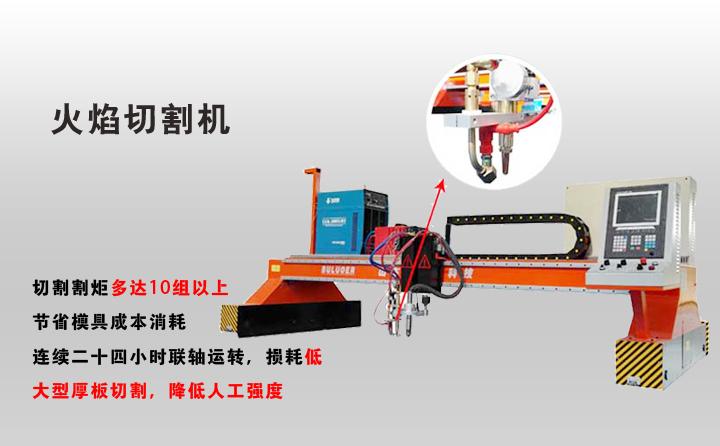 数控火焰切割机常用的几种切割气体