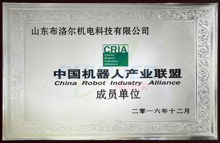 中国机器人产业联盟成员单位