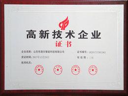 国家高xin技术企业