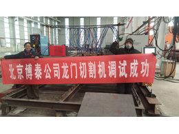 布洛尔智能龙门直条火焰数控切割机在北京博泰公司调试成功
