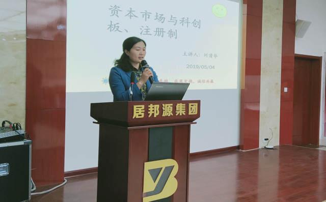 财务部刘总讲解资本市场与上市知识