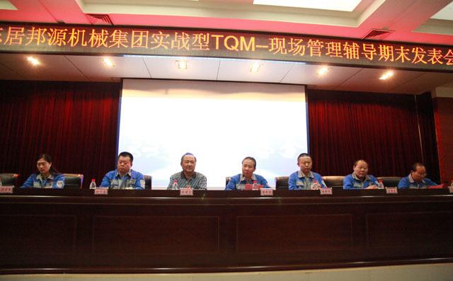 布洛尔实战型TQM-现场管理辅导期末发表会召开