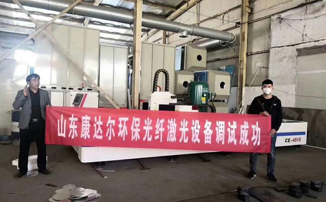 滨州康达尔环保科技有限公司激光切割机调试成功