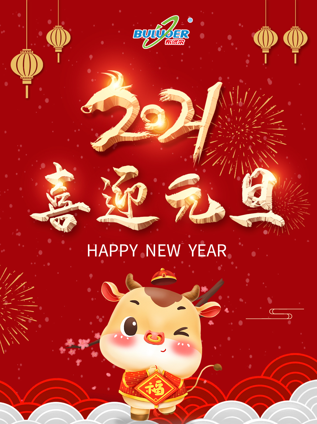 布洛尔激光切割机厂家祝您2021年元旦快乐!