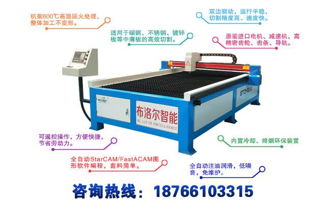 台式等离子数控切割机产品特点