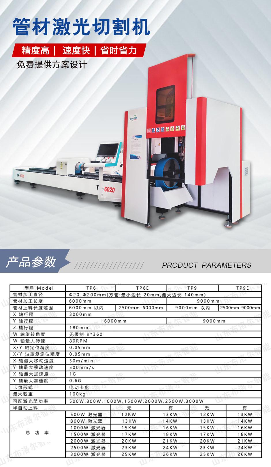 切割管材专用激光切割机